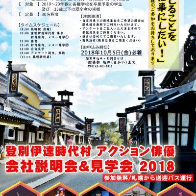 10/15(月)アクション俳優 会社説...