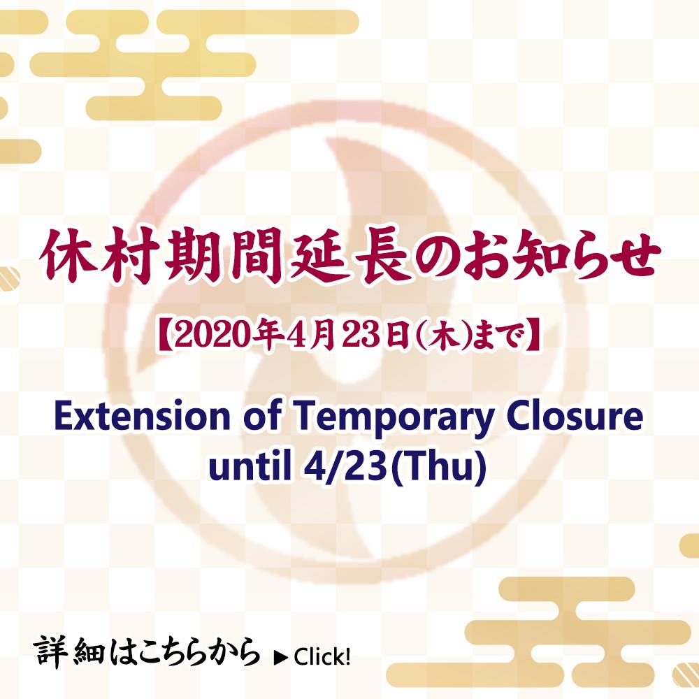 休村期間再延長のお知らせ(4月23日まで)