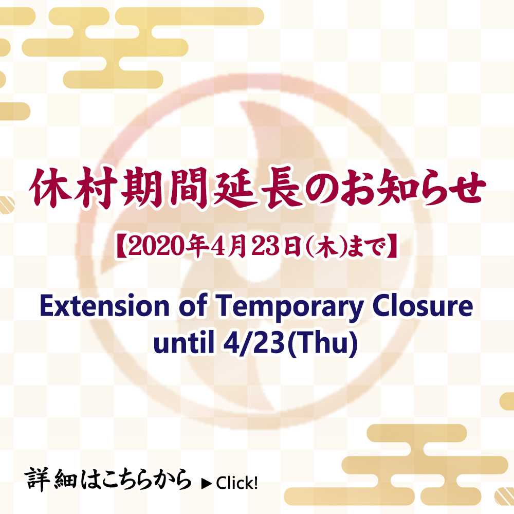 Extension of temporary closure until 4/23