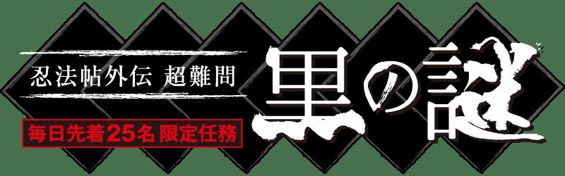 忍法帖外伝 超難関 黒の謎(毎日先着25名限定任務)
