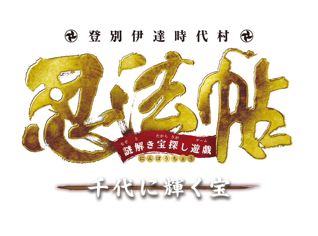 謎解きゲーム 忍法帖 ロゴ