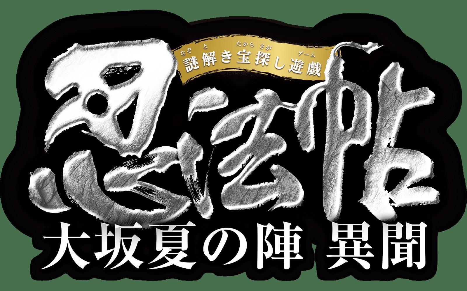 登別伊達時代村 忍法帖 ~大坂夏の陣 異聞~