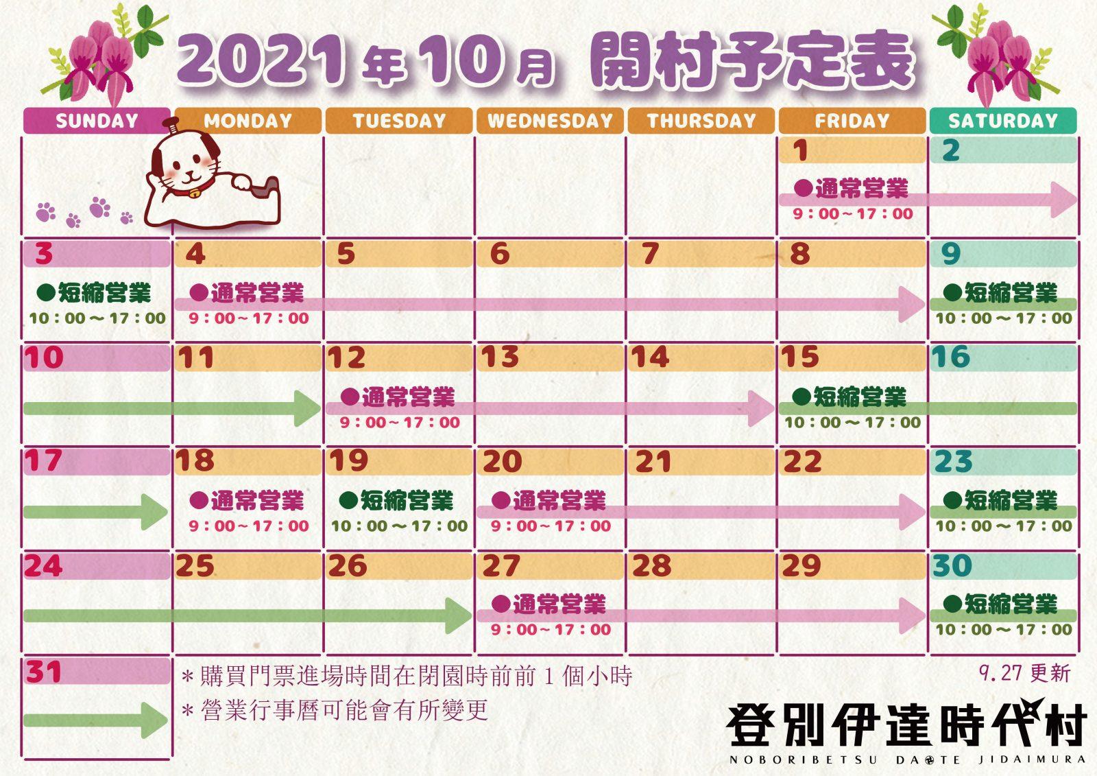 <!--11月1日起的-->營業行事曆